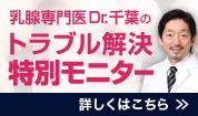 豊胸シリコントラブル110番 ドクター千葉の無料解決PROJECT