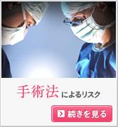 手術法によるリスク