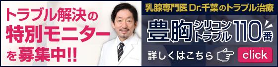豊胸シリコントラブル110番 無料解決PROJECT開始!